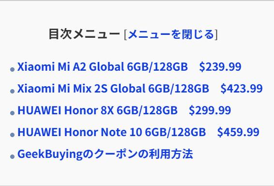 GeekBuyingスマホ用クーポン(Mi A2 6GB 128GB $239.99/Mi Mix 2S 6GB 128GB $423.99/HUAWEI Honor 8X $299.99/HUAWEI Honor Note 10 $459.99)出ました!