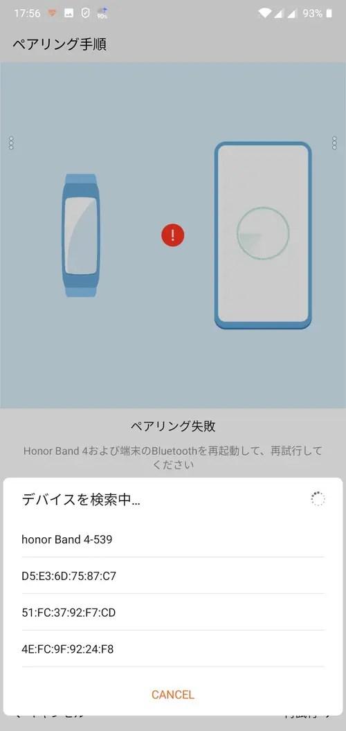 HUAWEI Honor Band 4対応のHuawei Healthアプリについて