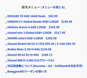 Banggoodのスマホ用のクーポン10種追加!DOOGEE Y8・UMIDIGI F1・Ulefone Armor 6・mix 3・note 3・Redmi 6A・Redmi Note 5・Mi A2・Mi8など