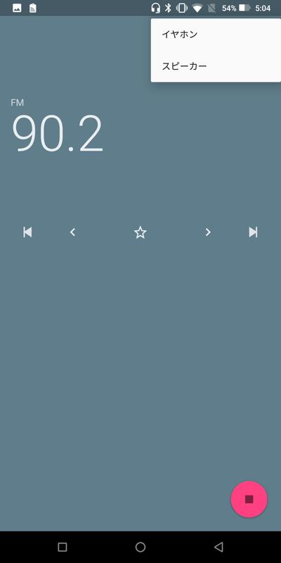FMラジオはスピーカー対応