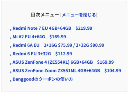 Banggoodスマホクーポン追加【Redmi Note 7・Mi A2・Redmi 6A・Redmi 6・ZenFone 4・ZenFone Zoom ZX551ML】