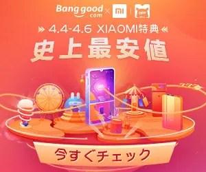 Banggood版Mi Fan Festivalでは抽選でMiband3とAI Assistantsがプレゼント!