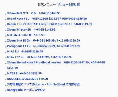 Banggoodクーポン【Xiaomi Mi9 グローバル・Redmi Note 7 EU・Redmi 7 EU・Mi play EU・Mi8 Lite EU・Mi9 SE CN・Pocophone F1 EU・Mi A2 EU・Mi A2 Lite EU・Redmi Note 6 Pro Global Version・MAX 3 EU ・DOOGEE N10】が追加