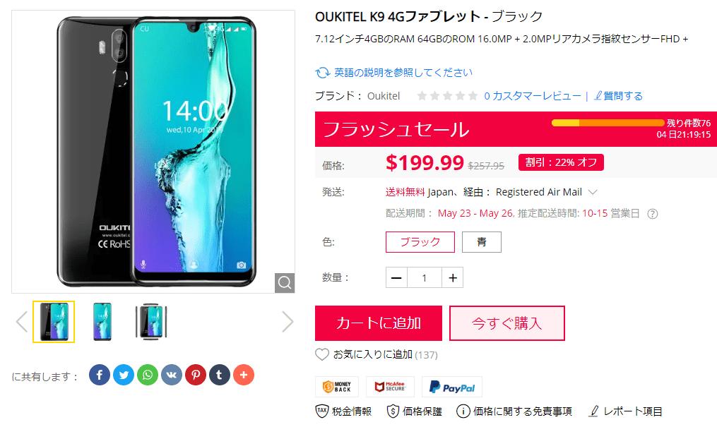 OUKITEL K9 の日本からの購入