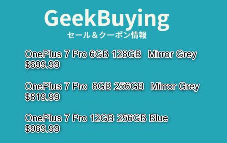 GeekbuyingにOnePlus 7 Pro $699.99 / $819.99 / $969.99 などのクーポンが追加になりました!