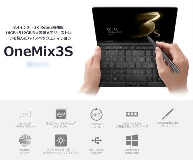【セール価格$879.99】YogaタイプUMPCのOne NetbookにOne Mix 3S登場!