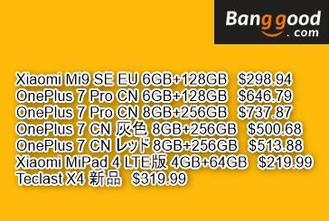 Banggoodにスマホ用クーポン【Mi9 SE $298.94 / Oneplus 7 Pro $646.79・$737.87 / Oneplus 7 $500.68 / Mipad4 LTE $219.99 / Teclast X4 $319.99】が追加