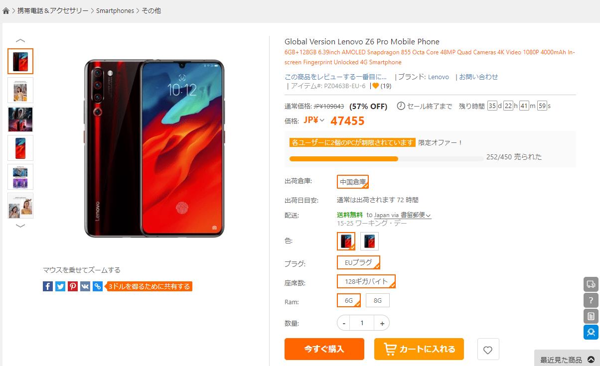 Lenovo Z6 Proの購入最安価格比較と割引クーポン