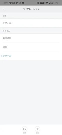 Xiaomi Mi band 4のバイブはカスタム可能