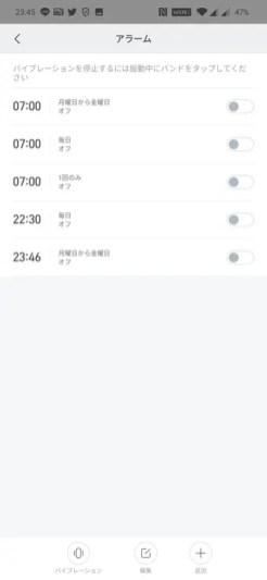 Xiaomi Mi band 4のアラーム機能