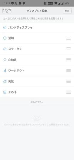 Xiaomi Mi band 4の表示の管理