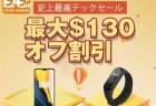 【RTプレゼント企画あり】Banggoodの13周年記念小数限定特別セールクーポン
