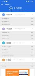 OnePlus 7のAntutuベンチマーク