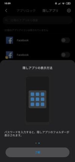 Xiaomi mi note 10の隠しアプリ機能