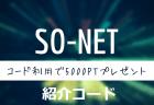 NURO 光 紹介コード(キャッシュバックキャンペーン用)【2020年7月版】