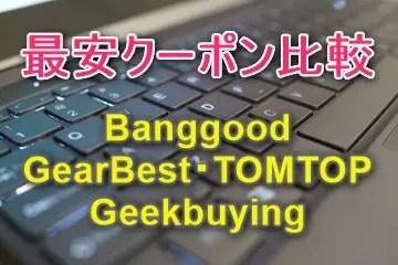 【中華サイト4社の最安クーポン比較】GearBest・Banggood・GeekBuying・TOMTOPをまとめて表示