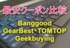 Banggoodのクーポン&セール情報【2020年10月28日更新】