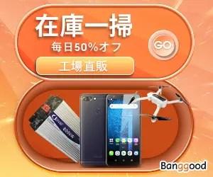 Banggood春の特別セールクーポン追加 OnePlus 7T 8GB/256GBは生産終了残り5台で$494.99など