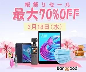 Banggood桜セール開始~Osmo Actionが$273.37、Teclast F6 Plus Laptopが$325.99など割引クーポン追加