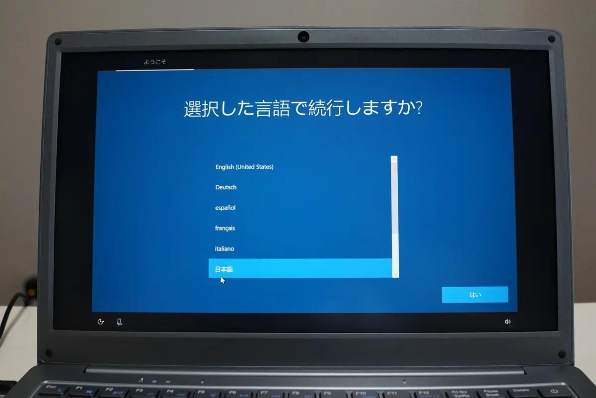 Jumper EZbook S5 レビュー もちろん日本語対応で設定はとても簡単