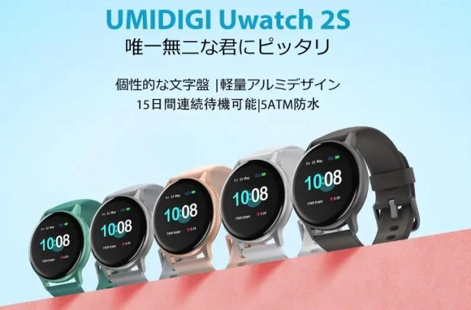 UMIDIGI Uwatch 2SがAmazon公式ストアで2,399円になるクーポン割引セール中!