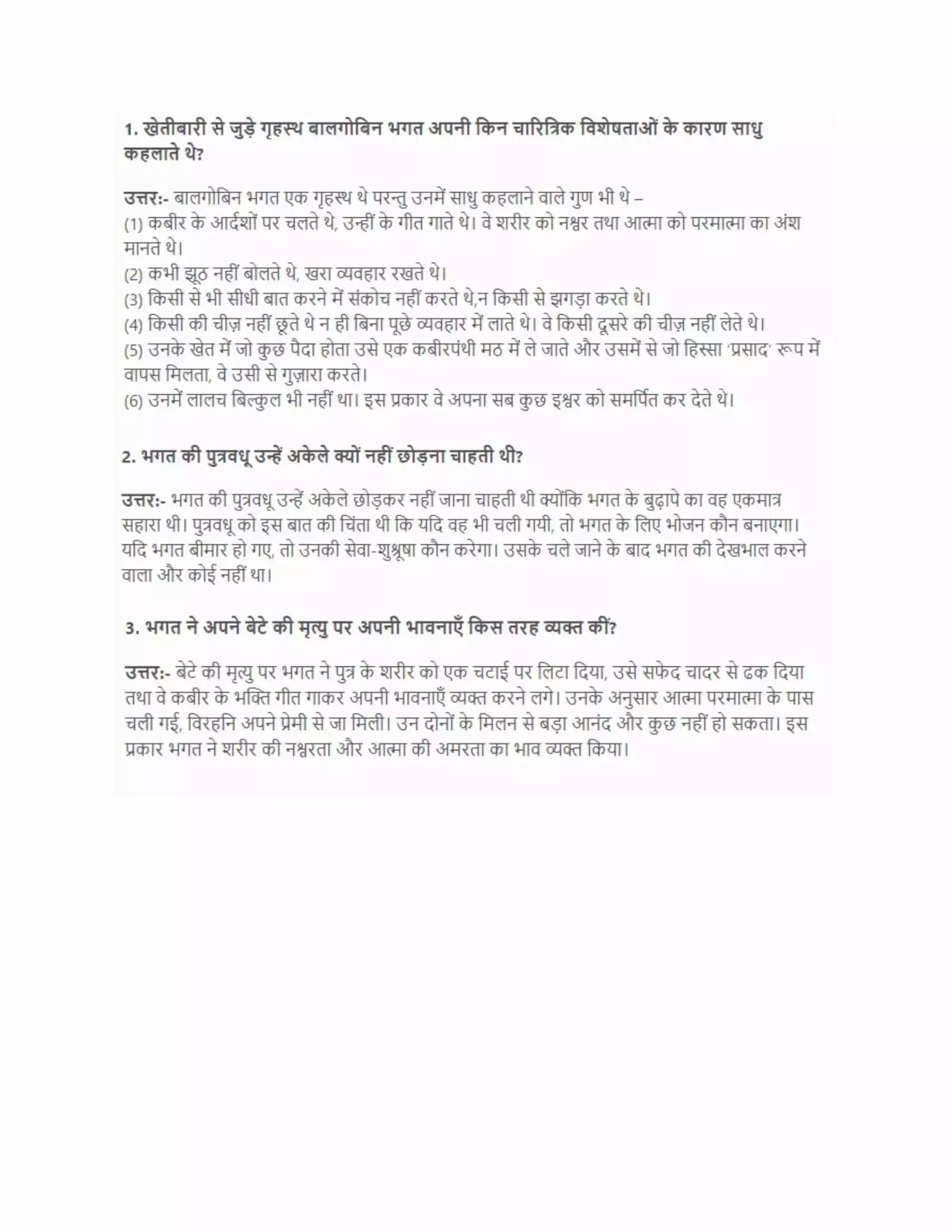 Class 11 Hindi Text Book
