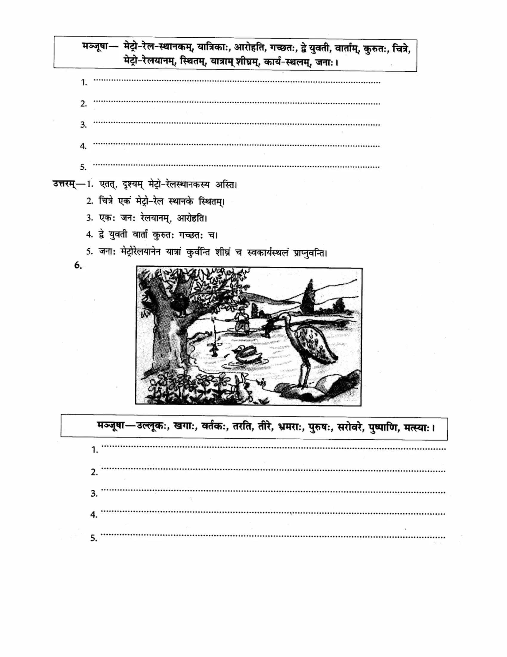 NCERT Solutions For Class 9 Sanskrit Abhyaswaan Bhav Chapter 3