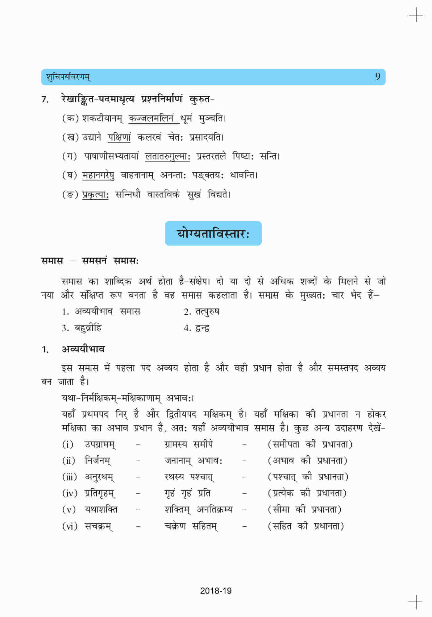 NCERT Solutions For Class 10 Sanskrit Shemushi Chapter 1