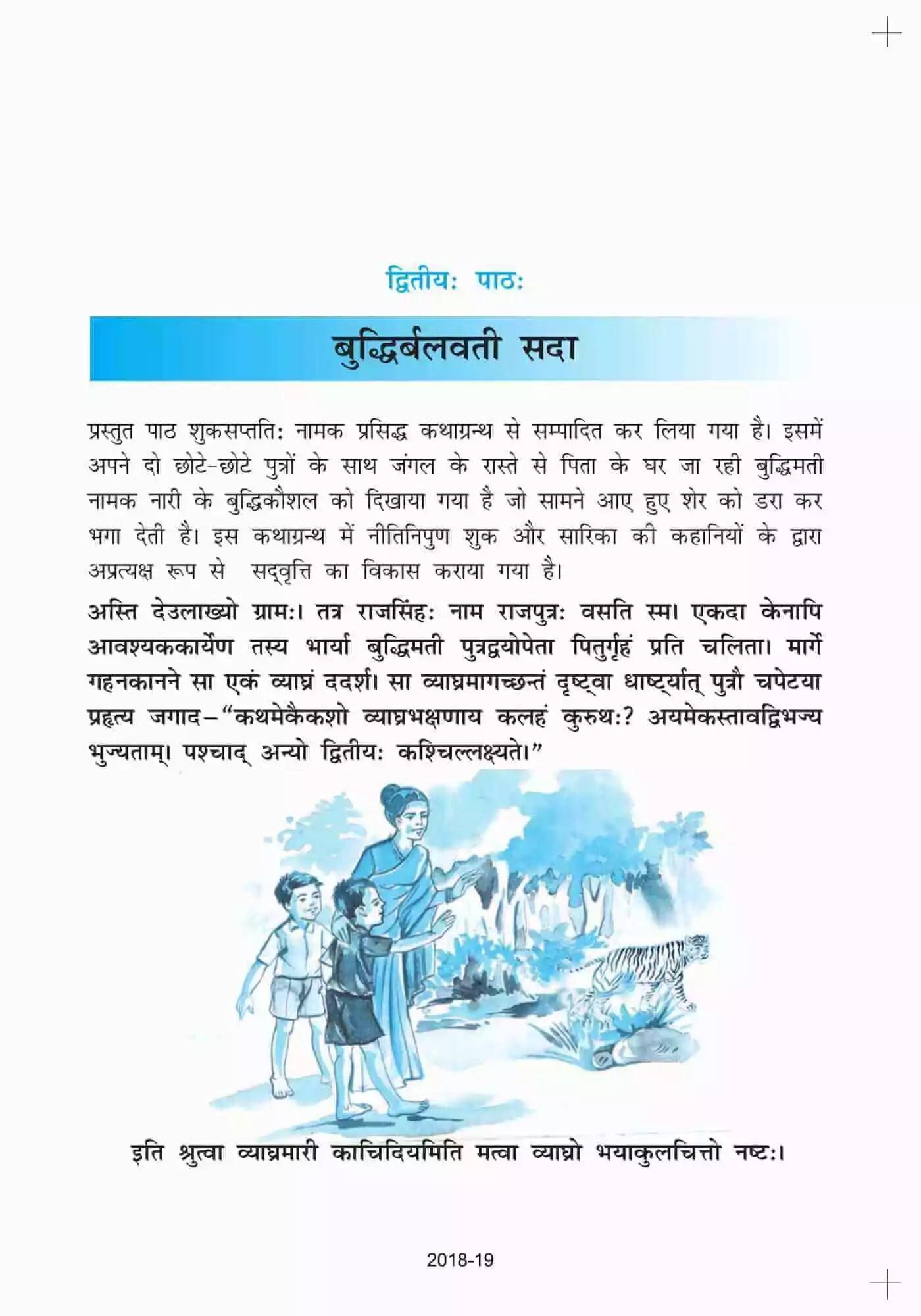 NCERT Solutions For Class 10 Sanskrit Shemushi Chapter 2