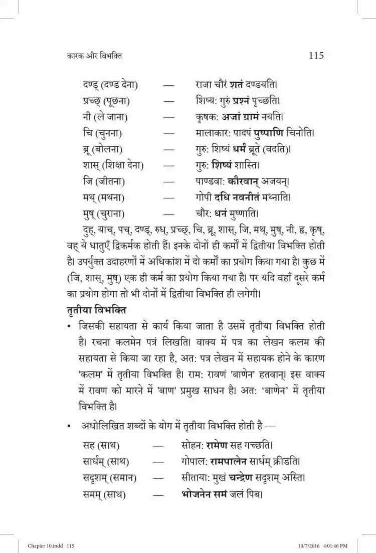 ncert-solutions-class-10-sanskrit-vyakaranavithi-chapter-10-karak-aur-vibhakti-06