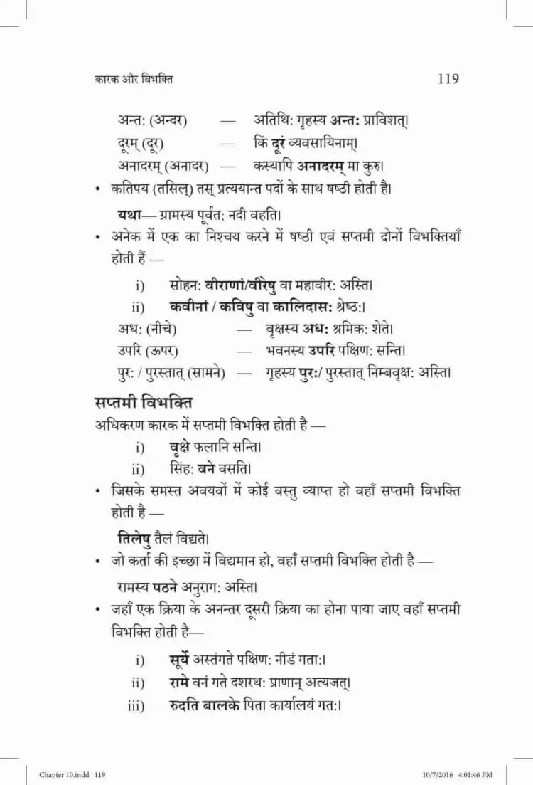 ncert-solutions-class-10-sanskrit-vyakaranavithi-chapter-10-karak-aur-vibhakti-10