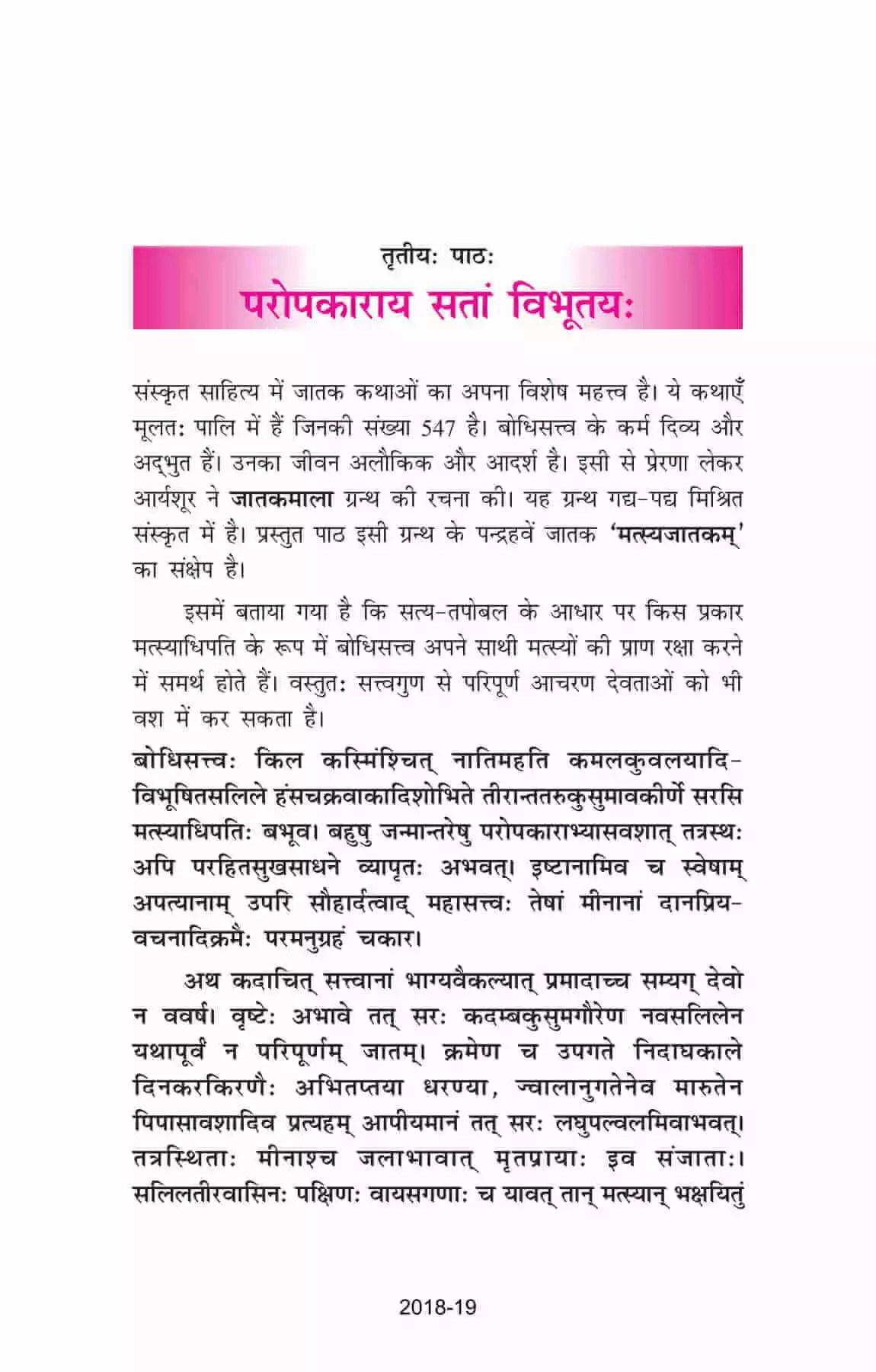 NCERT Solutions For Class 11 Sanskrit Shaswati Chapter 3