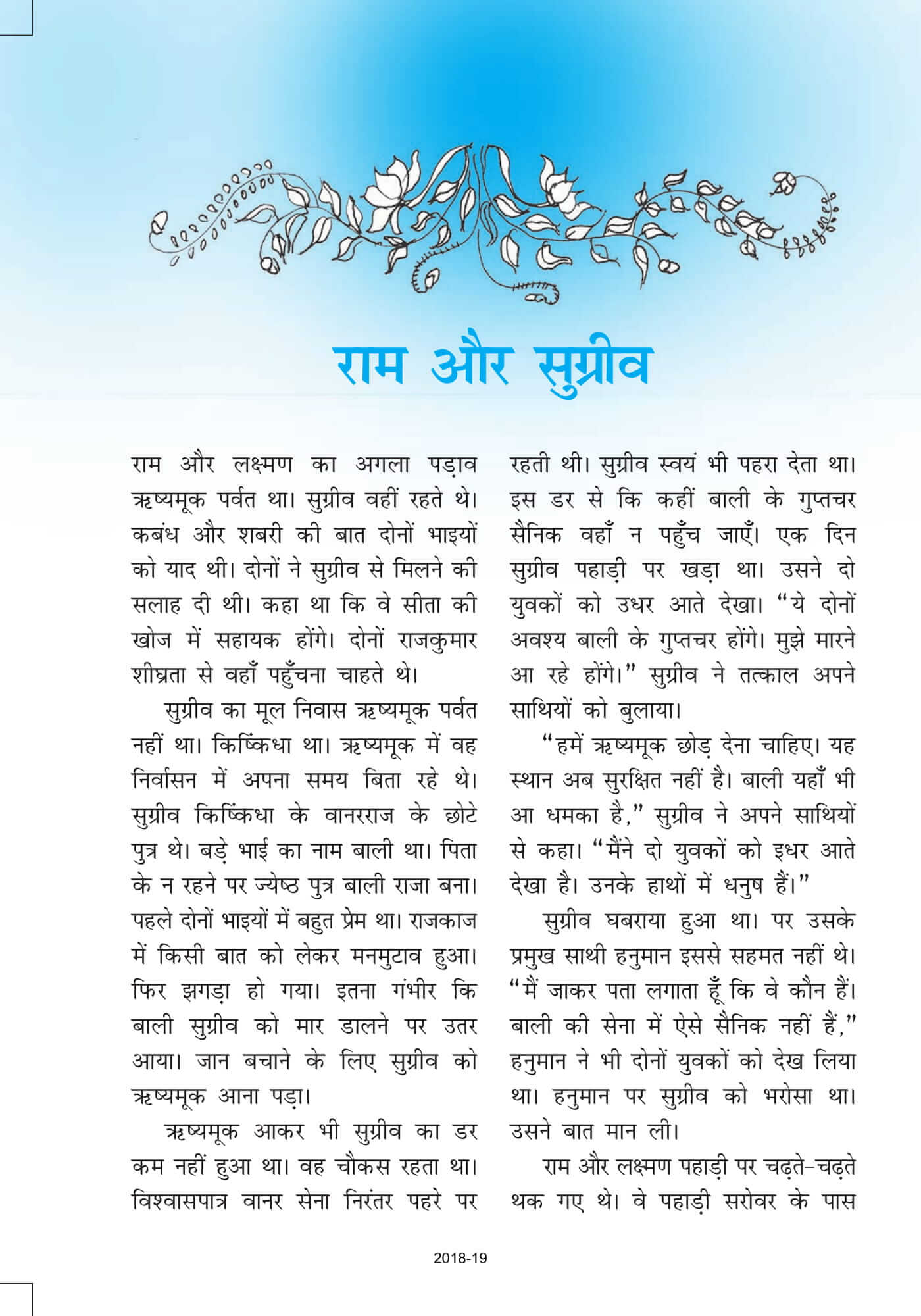 NCERT Solutions For Class 6 Hindi Bal Ram Katha Chapter 9