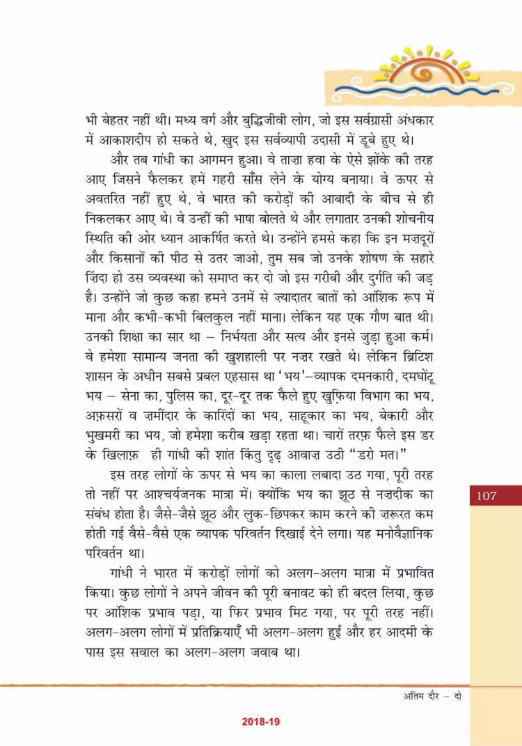 NCERT Solutions For Class 8 Hindi Bharat Ki Khoj Chapter 7