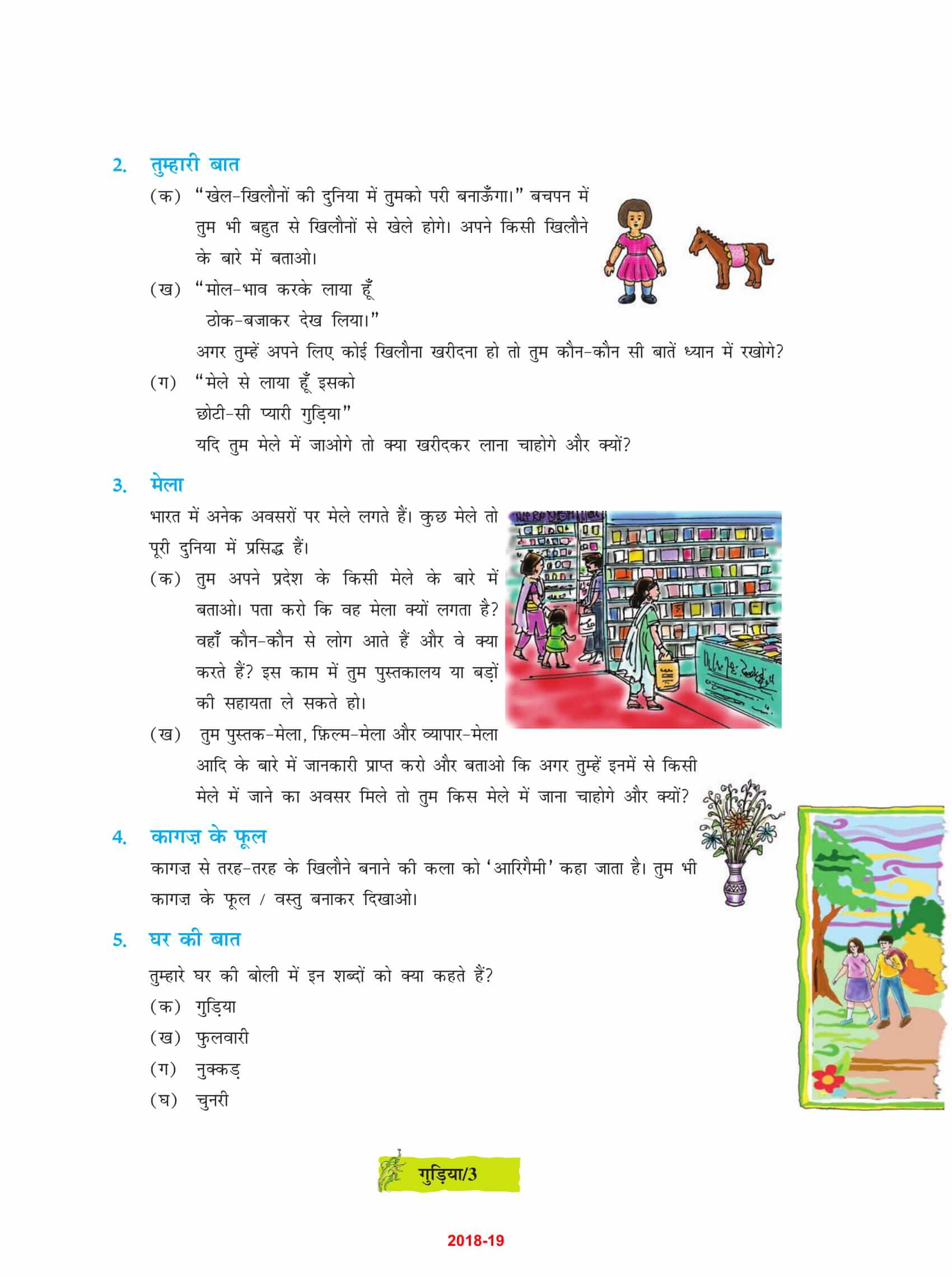NCERT Solutions For Class 8 Hindi Durva Chapter 1 गुड़िया