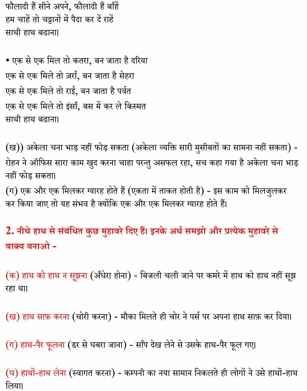 NCERT Solutions For Class 6 Hindi Vasant - Chapter 7