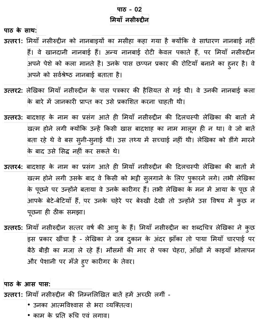 NCERT Solutions Class 11 Hindi Aroh Chapter 2 - मियाँ