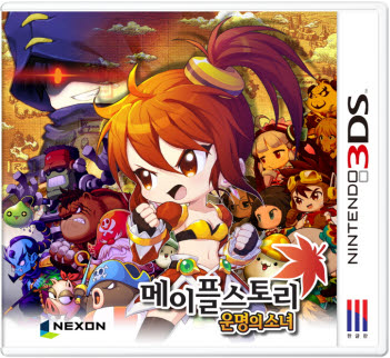 MapleStory_The_Girl's_Fate_box_art