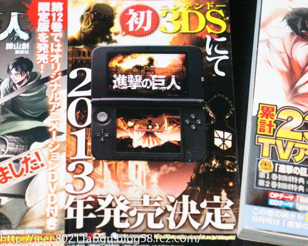 attack_on_titan_3ds-scan