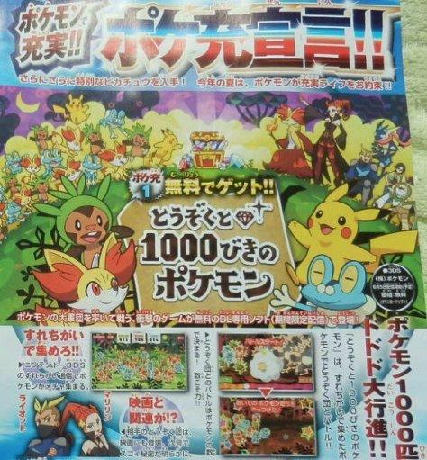 pokemon_band_thieves_scan