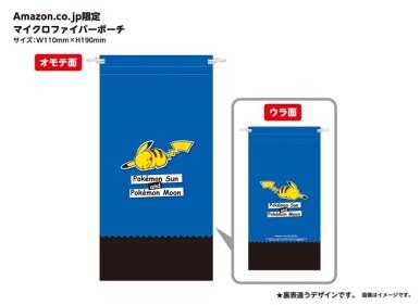 pokemon_pouch_2