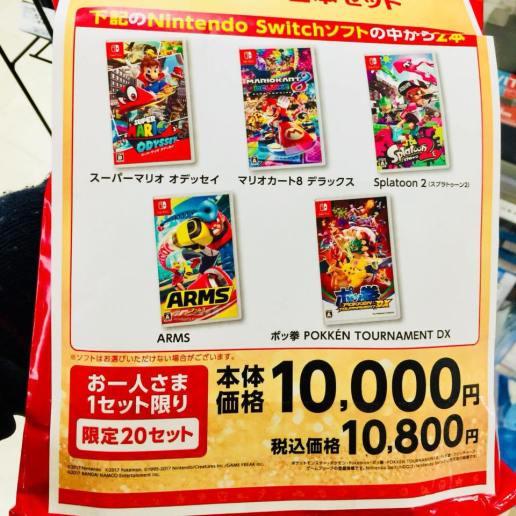 nintendo_lucky_bag_poster