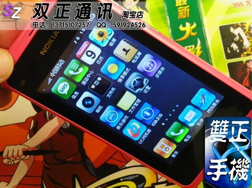 Nokia N9 Clone with iOS iPhone/Android HTC Sense style UI