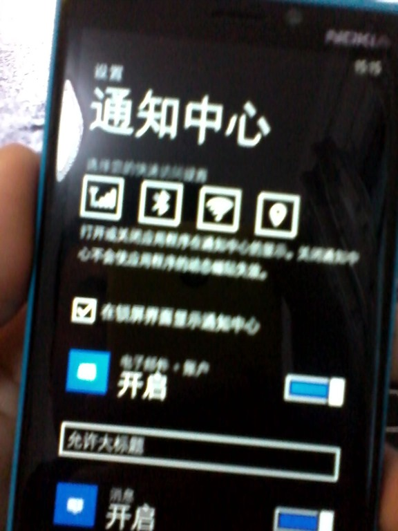 chinese-notification-centre