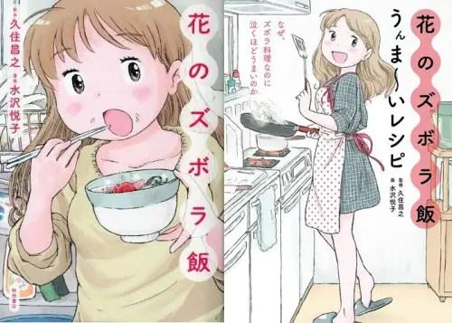 Hana no Zubora-Meshi