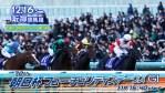【朝日杯フューチュリティステークス 2018】予想オッズとレース展望