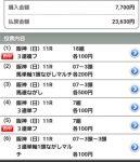 【先週の結果】紫苑ステークス、セントウルステークス レース回顧と次走狙い馬