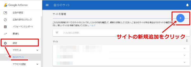 アドセンス サイト登録