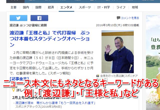 ヤフーニュース記事