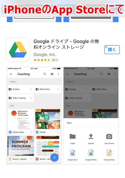 Googleドライブ スマホ